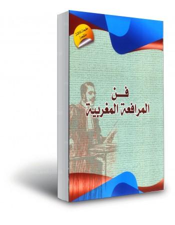 فن المرافعة المغربية