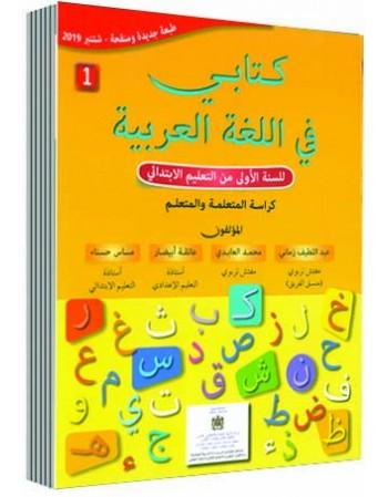 كتابي في اللغة العربية...