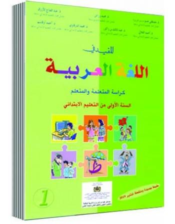 المفيد في اللغة العربية...
