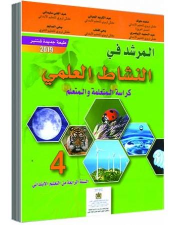 المرشد في النشاط العلمي...