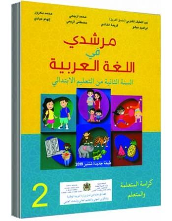مرشدي في اللغة العربية...