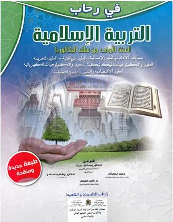 في رحاب التربية الاسلامية...