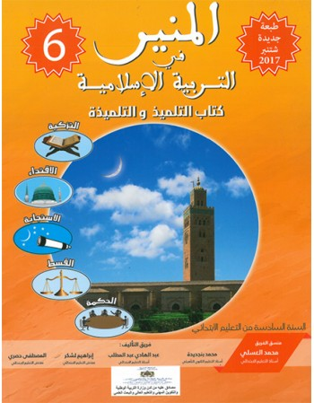 المنير في التربية الإسلامية...